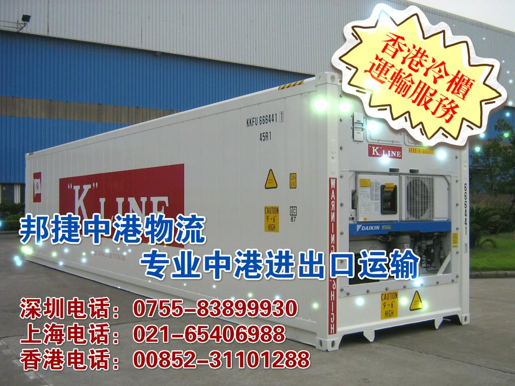 冷冻集装箱2_meitu_2.jpg