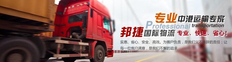 邦捷专业中港物流运输